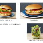 マクドナルドが5月25日から健康志向を前面に出したサラダを販売するらしい