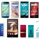 NTTdocomo(ドコモ)2015年夏モデルスマートフォンの電池長持ちランキング調べてみた