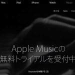 今日からサービス開始のApple Musicって何だろう?簡単に整理します