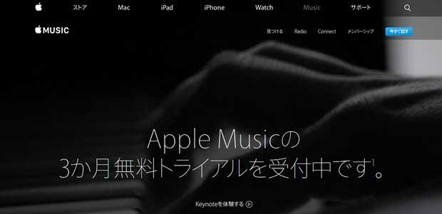 出典:Apple Music