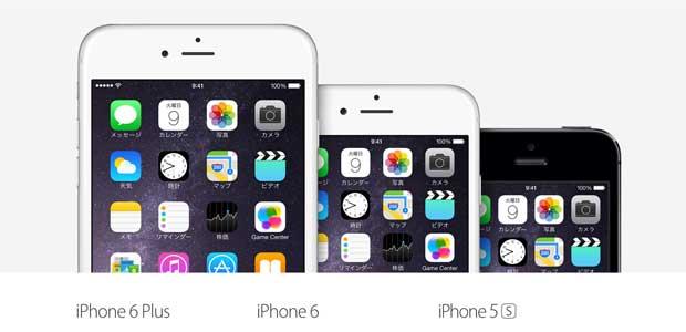 出典:iPhoneモデル