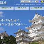 日本のお城で入城者が多い記録が次々と塗り替えられるのは、外人のおかげ?
