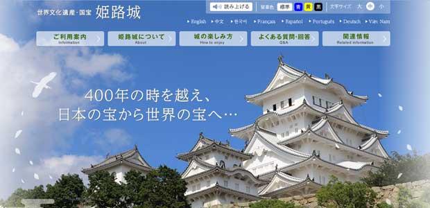 出典:姫路城