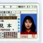 運転経歴証明書とは、本人確認や身分証明書として使えるのか?また有効期限は?