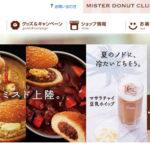 抹茶・チョコ・カレーは3大スター、ミスタードーナツの美味しいトップ3とは
